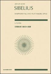 【配送方法選択可!】スコア シベリウス/交響曲第5番 変ホ長調【z8】