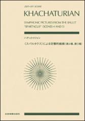 【配送方法選択可!】スコア ハチャトゥリャン/≪スパルタクス≫による交響的絵画(第4場、第5場)【z8】