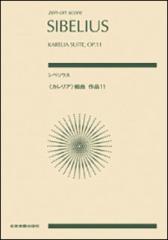 【配送方法選択可!】シベリウス/「カレリア」組曲 作品11【z8】