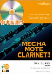 【配送方法選択可!】WMC−14−12 ソロ楽譜 めちゃモテクラリネット ラストクリスマス/Wham!【z8】