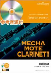 【配送方法選択可!】WMC−14−11 ソロ楽譜 めちゃモテクラリネット 聖者の行進【z8】
