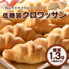 【糖質オフ・食物ファイバー・小麦たんぱく使用】『低糖質クロワッサン(1袋10個入り)』