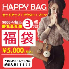 ハッピーバッグ 冬 クリアランス セール サイズの選べる福袋 福袋 コート ブーツ セットアップ