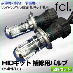 HID 補修パーツ H4hi/lo HIDバルブ fcl エフシーエル/hid/送料無料