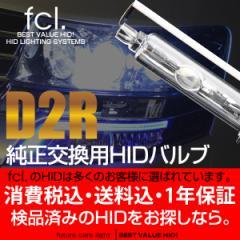 クラウン アスリート[GRS18系]H15.12〜H20.1 純正交換用HIDバルブ D2R エフシーエル/hid/送料無料