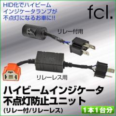 ハイビームインジケーター不点灯防止ユニット fcl エフシーエル/送料無料
