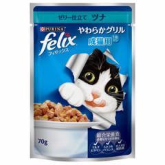 【ネスレピュリナ】フィリックスパウチ やわらかグリル 成猫用 ゼリー仕立て ツナ 70g