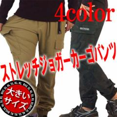 大きいサイズ メンズ カーゴパンツ ストレッチパンツ ジョガーパンツ 2L 3L 4L 5L OUTDOOR PRODUCTS アウトドア プロダクツ 5921
