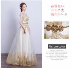 二次会ドレス パーティードレス イブニングドレス...