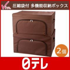 Viva 圧縮袋付 多機能収納ボックス 2個セット  日テレshop(日本テレビ 通販 ポシュレ)