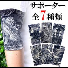 【メール便160円可能商品】【S161】和柄サポーター全7柄 刺青タトゥー サポーター絡繰魂よりお買得