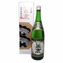 超特撰 黒松白鹿 特別本醸造 1800ml[化粧箱入]/日本酒/1.8L