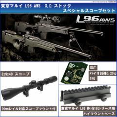 【大特価】 東京マルイ L96 AWS ODストック 【スペシャルスコープセット】