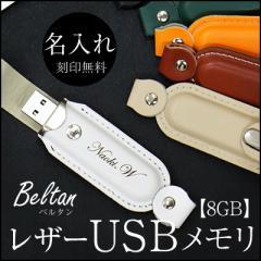 USBメモリ 8GB おしゃれ かわいい 名入れ 革 レザー お祝《レザーUSBメモリ・Beltanベルタン》【翌々営業日出荷】
