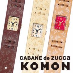 CABANE de ZUCCa【カバンドズッカ】腕時計 /KOMON コモン AWGK094 AWGK095 AWGK096 ZUCCA/ズッカ/zucca腕時計 MZ99
