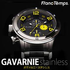オールステンレスの圧倒的な存在感! 腕時計 メンズ Franc Temps フランテンプス ガヴァルニクロノステンレス Gavarnie Stainless