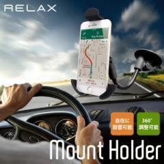 RELAX Mount Holder For smartphone ユニバーサルマウントホルダー スマホホルダー 車載 スマホアクセサリー