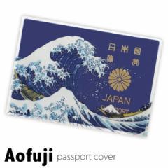 パスポートケース Aofuji アオフジ 北斎 5年用パスポートカバー おもしろ雑貨/おもしろグッズ【メール便OK】
