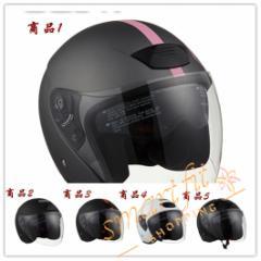 バイクヘルメット  ジェットヘルメット 男女共用ヘルメット  春、夏、秋、冬 PSC付き BEON-217 送料無料