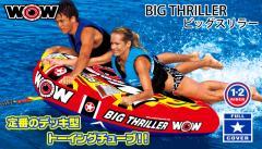 """引っ張り物チューブ""""WOW ビッグスリラー 2人乗り"""" バナナボート"""