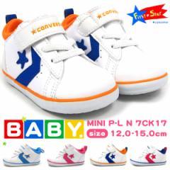【送料無料】CONVERSE コンバース ベビーシューズ キッズ 全4色 7CK17 MINI P-L N 男の子 女の子 靴 スニーカー ファーストシューズ