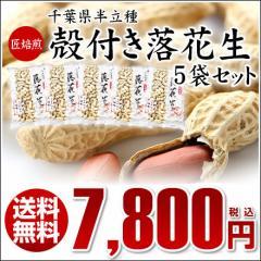 【送料無料】 千葉半立から付落花生300g★5袋セッ...