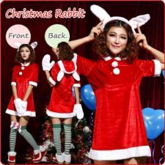 【即納】 クリスマス コスプレ コスチューム 衣装 サンタクロース うさ耳フード付 ワンピース 2点セット レディース サンタ xs000015