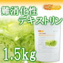 国産難消化性デキストリン 1.5kg(計量スプーン付) 水溶性食物繊維 [02]