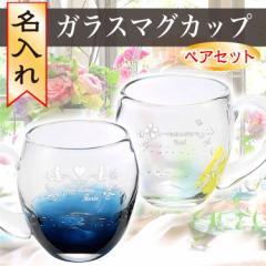 卒業祝い 退職祝い 誕生日 プレゼント 結婚祝い グラス ガラス マグカップ ペア