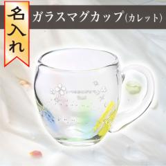 卒業祝い 退職祝い 誕生日 プレゼント 敬老の日 結婚祝い グラス ガラス マグカップ  カレット