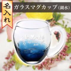 退職祝い 卒業祝い 誕生日 プレゼント 父の日 結婚祝い グラス ガラス マグカップ  湖水