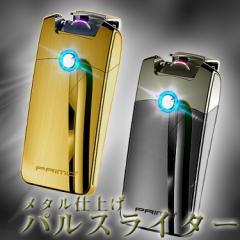 パルスライター 電子ライター 充電式 ヘアライン 鏡面仕上げ 高級 ライター PRM011