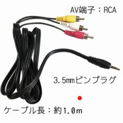3.5mm 4極ミニプラグ カーナビ RCA(赤・白・黄)オスケーブル AVケーブル変換 AVケーブル RCA235