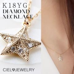 18k 18金 ダイヤモンド スター STAR  星型 ネックレス レディース 送料無料 / アクセ・ジュエリー 18gold