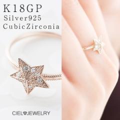 18K仕上げ キュービック ジルコニア CZダイヤ スター 星 STAR リング 送料無料 / K18GP 指輪 レディース リング アクセ m_ac sale