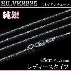 送料無料 本物 SILVER925 純銀 ネックレスチェーン 45cm ベネチアンチェーン レディースサイズ sale シルバー チェーン