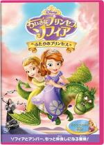 ◆ディズニー DVD【ちいさなプリンセス ソフィア/ふたりのプリンセス】15/6/17発売