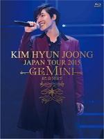 """◆[※取寄]初回A★キム・ヒョンジュン Blu-ray【KIM HYUN JOONG JAPAN TOUR 2015""""GEMINI""""-また会う日まで】15/12/16発売"""