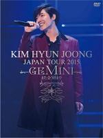 """◆[※取寄]初回B★キム・ヒョンジュン 2DVD【KIM HYUN JOONG JAPAN TOUR 2015""""GEMINI""""-また会う日まで】15/12/16発売"""