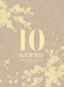 ◆「シンガポール」盤★三方背BOX仕様★10%OFF+送料無料★滝沢秀明 3DVD【滝沢歌舞伎10th Anniversary】16/2/3発売