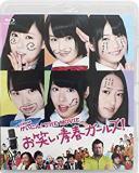 ◆☆10%OFF☆NMB48 Blu-ray【NMB48 げいにん! THE MOVIE お笑い青春ガールズ!Blu-ray】15/1/16発売