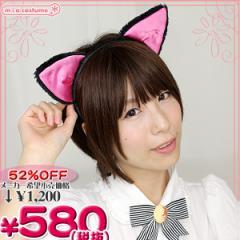 ■即納!特価!在庫限り!■  フワフワ猫耳カチューシャ単品 前耳 色:黒/ピンク サイズ:フリー