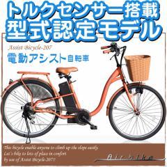 【型式認定モデル】 26インチ電動自転車アシスト207 シマノ製6段変速機&最新後輪ロックキー&軽量バッテリー!