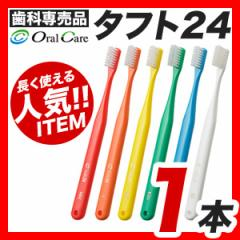 【メール便】オーラルケアタフト24歯ブラシ 1本 虫歯予防 [M便 1/25]