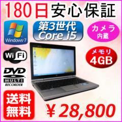 【第3世代 Core i5 搭載】★中古ノートパソコン★HP EliteBook 2570p  Wi-Fi対応・DVD再生&書込みOK・Win7仕様♪