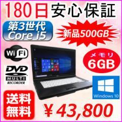 【6ヶ月保証】【第3世代 Core i5】【HDMI出力】★中古ノートパソコン★FUJITSU LIFEBOOK A572/E DVD書込みOK・無線Wi-Fi・Win10仕様♪