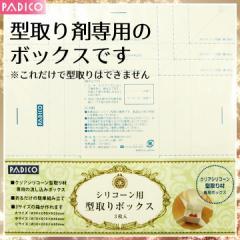 PADICO クリアシリコーン型取り材専用 型取りBOX★シリコン型 レジン型 粘土型 シリコンモールド パジコ
