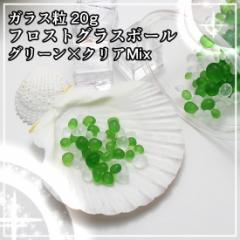 ガラス粒フロストグラス グリーン×クリアMix[20g]★緑 白 シーグラス ビーチグラス レジン封入パーツ