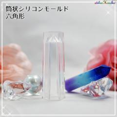 筒状シリコンモールド 六角形★シリコン型 レジン型 ヘキサゴン 鉱物型 筒型