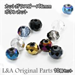 L&A高品質カットガラスビーズA 10個セット[6mm ボタンカット]
